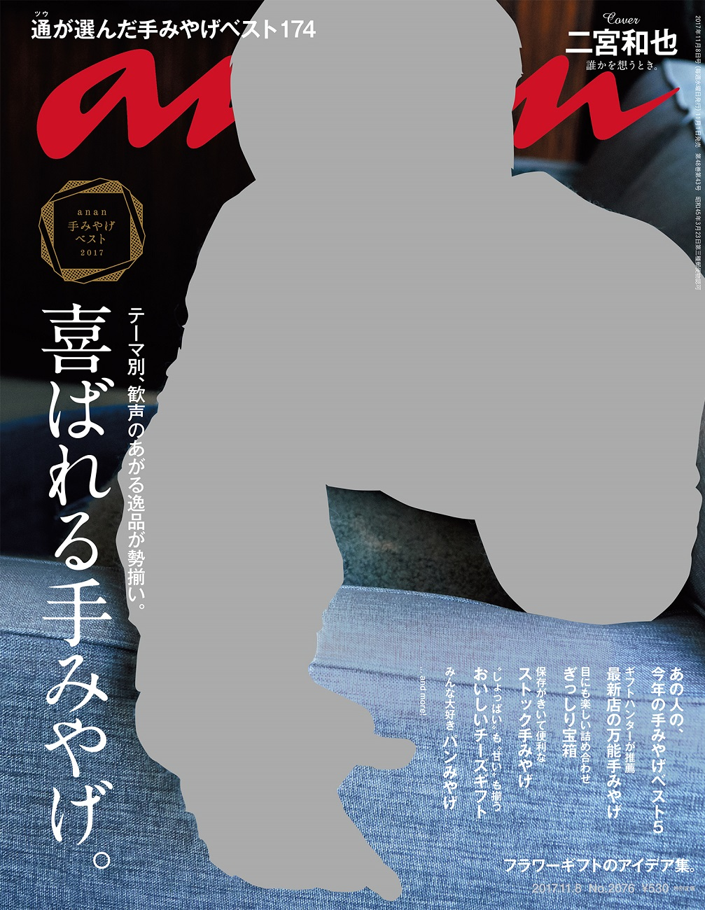 anan表紙に登場、二宮和也さんの撮影ストーリー!「喜ばれる手みやげ。」特集
