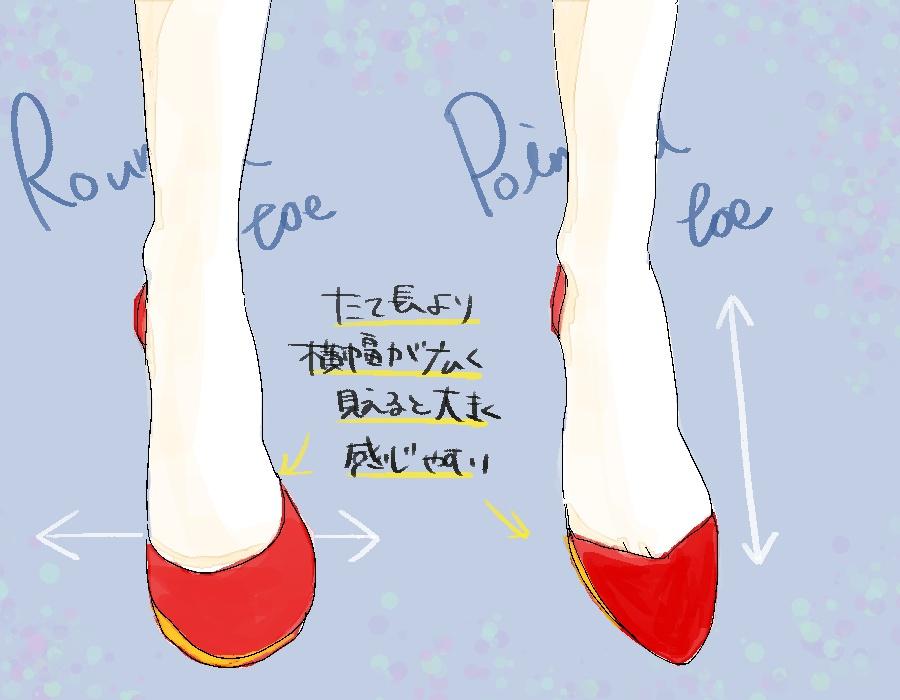 【うわ、この子意外と…】デカ足さん朗報! 小さく見える靴の選び方 スタイリストの体型カバーテクニック術 ♯45