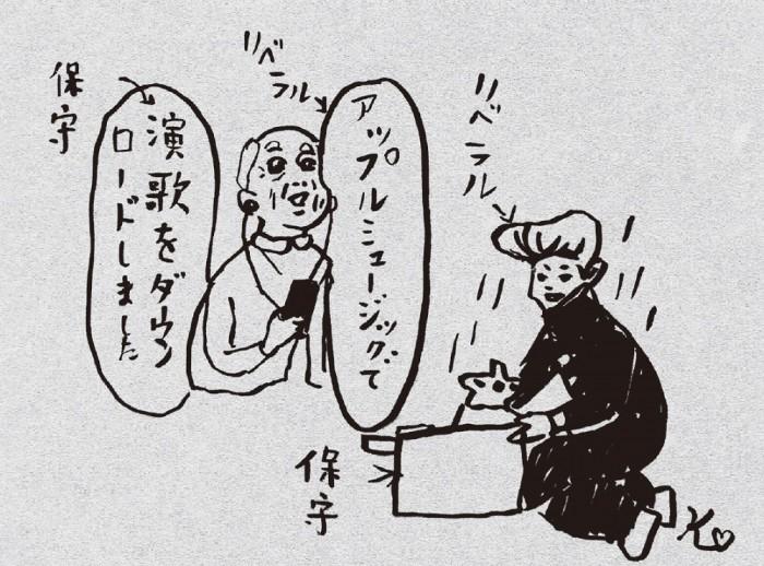 """「保守」と「リベラル」 堀潤が""""間違った使われ方""""を解説!"""