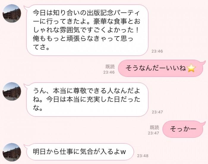 そこまで言っちゃう…!? 女がイラっとする「ダメ男LINE」3つ