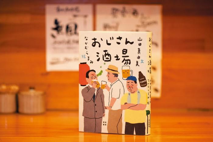 """""""おじさん初心者""""は武蔵小山へ行け! 酒場を綴った本が秀逸"""