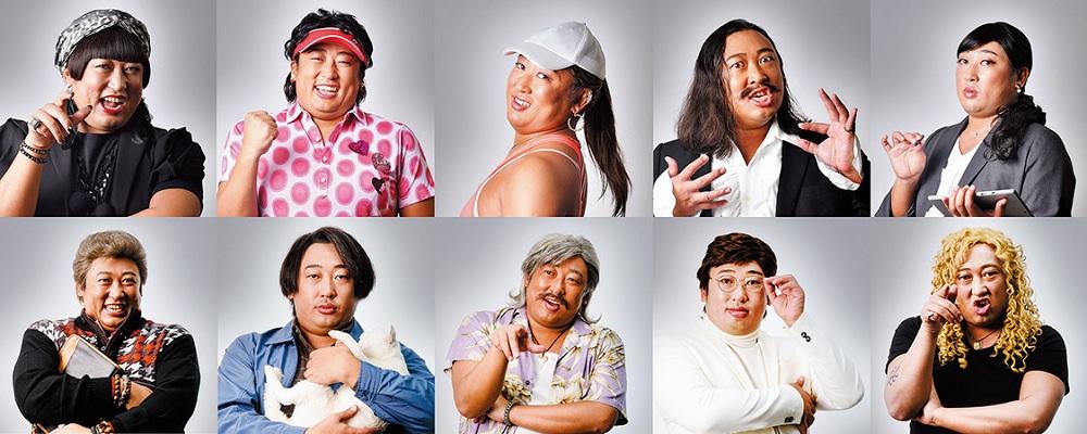 """「マジで言ってんの?」ロバート・秋山がドラマで1人10役に""""なりきり""""!"""