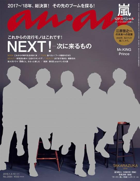 今回のanan表紙、嵐のみなさんの撮影エピソード!anan2084号「NEXT! 次に来るもの」