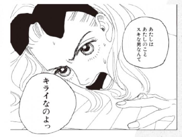 祝連載再開! 伝説の恋愛マンガ『ハッピー・マニア』の色あせない魅力