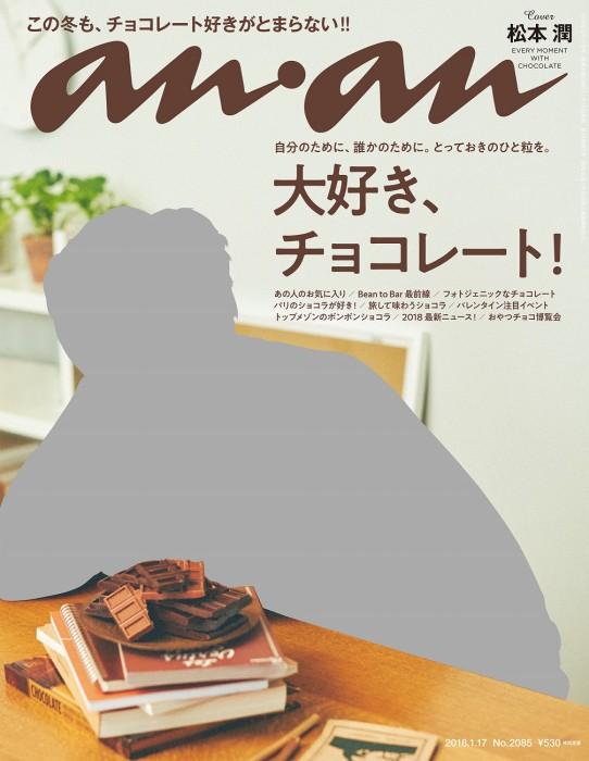 今回のanan表紙、松本 潤さんの撮影エピソード!anan2085号「大好き、チョコレート!」