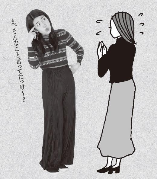 """いい女は""""怒り""""とどう付き合う? 横澤夏子の考えは…"""