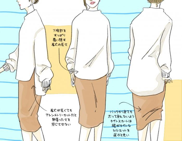 ぽっこり下腹部でもイケる…! タイトスカートをキレイに着こなすテク|スタイリストの体型カバーテクニック術 ♯54