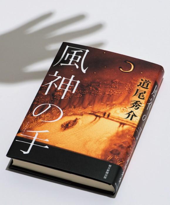 悪意のない嘘が…道尾秀介ワールド全開なミステリー『風神の手』
