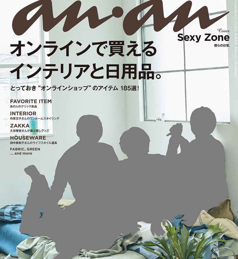 今回のanan表紙、Sexy Zoneのみなさんの撮影エピソード!anan2091号「オンラインで買えるインテリアと日用品。」