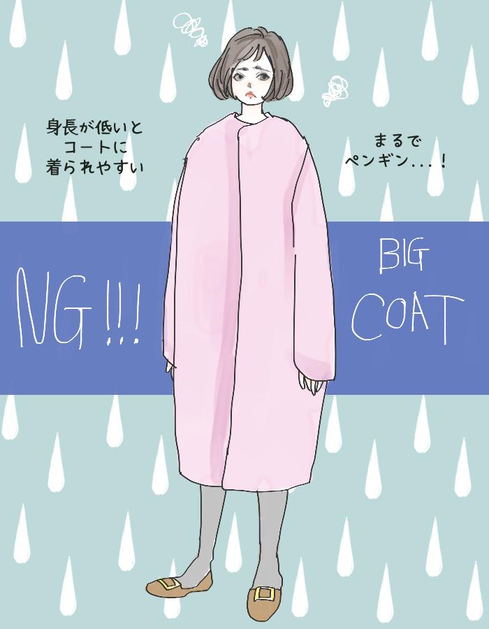 おチビさんでも…もう服に着られない! 「ビッグシルエットコート着こなし術」 | スタイリストの体型カバーテクニック術 ♯57