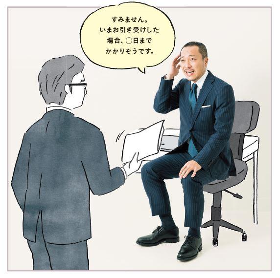 【職場のピンチQ&A】上司から急な仕事! うまく断る方法とは?