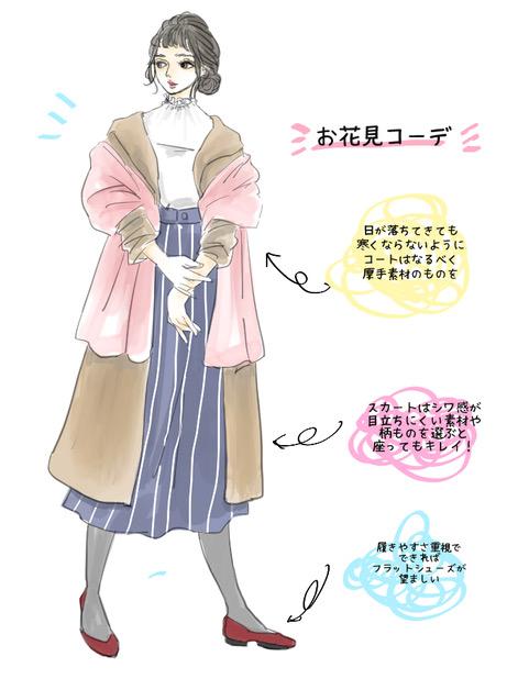 楽ちんで清楚…デキるアラサーの賢いお花見デートスタイル   スタイリストのファッション恋愛術 ♯62