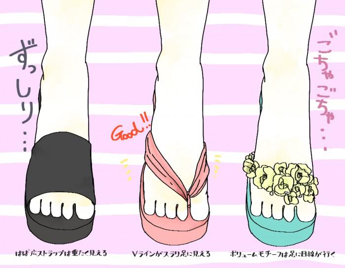 お花付きはダメ!「美脚が叶うヒールビーチサンダル」の賢い選び方 | スタイリストの体型カバーテクニック術 ♯65