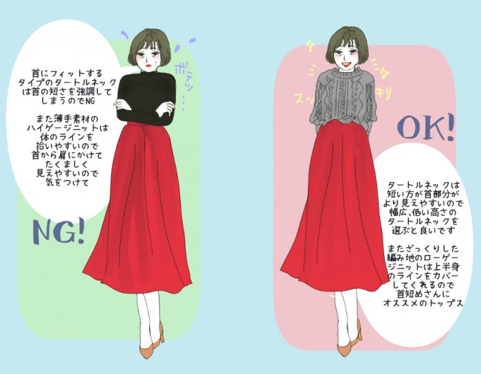 タートルが似合わない…!「首短めさんの秋冬ファッション」コーデ3選 | スタイリストの体型カバーテクニック術 ♯68