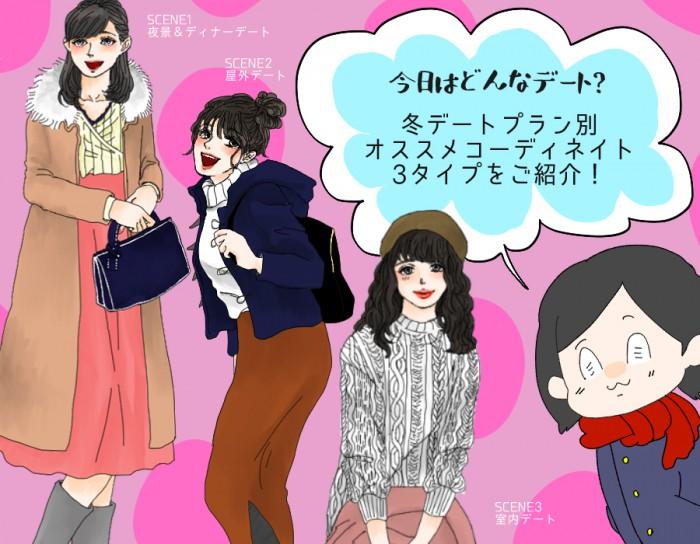 男メロメロ…冬デートシーン別!愛され女子の「鉄板モテコーデ」3選 スタイリストのファッション恋愛術 ♯85