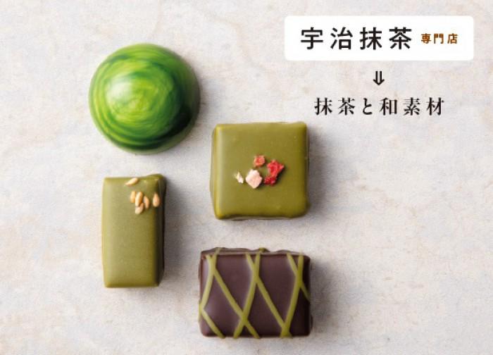 """抹茶、七味、くろ酢…日本の""""老舗""""が作るチョコレート4選"""