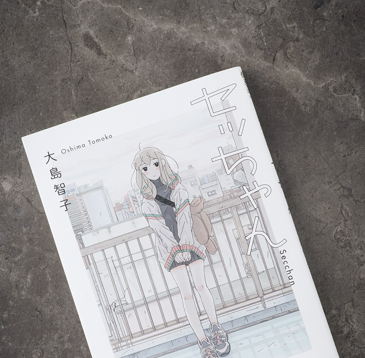 誰にも興味を持てない男の子と、誰とでも寝てしまう女の子を描く漫画とは?