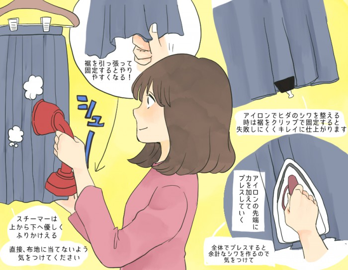 これはみっともない…人気のプリーツスカート「簡単お手入れ法」