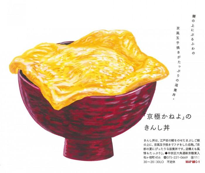【夏の京都】きんし丼! すだち氷! 通が絶賛する「グルメ」4選