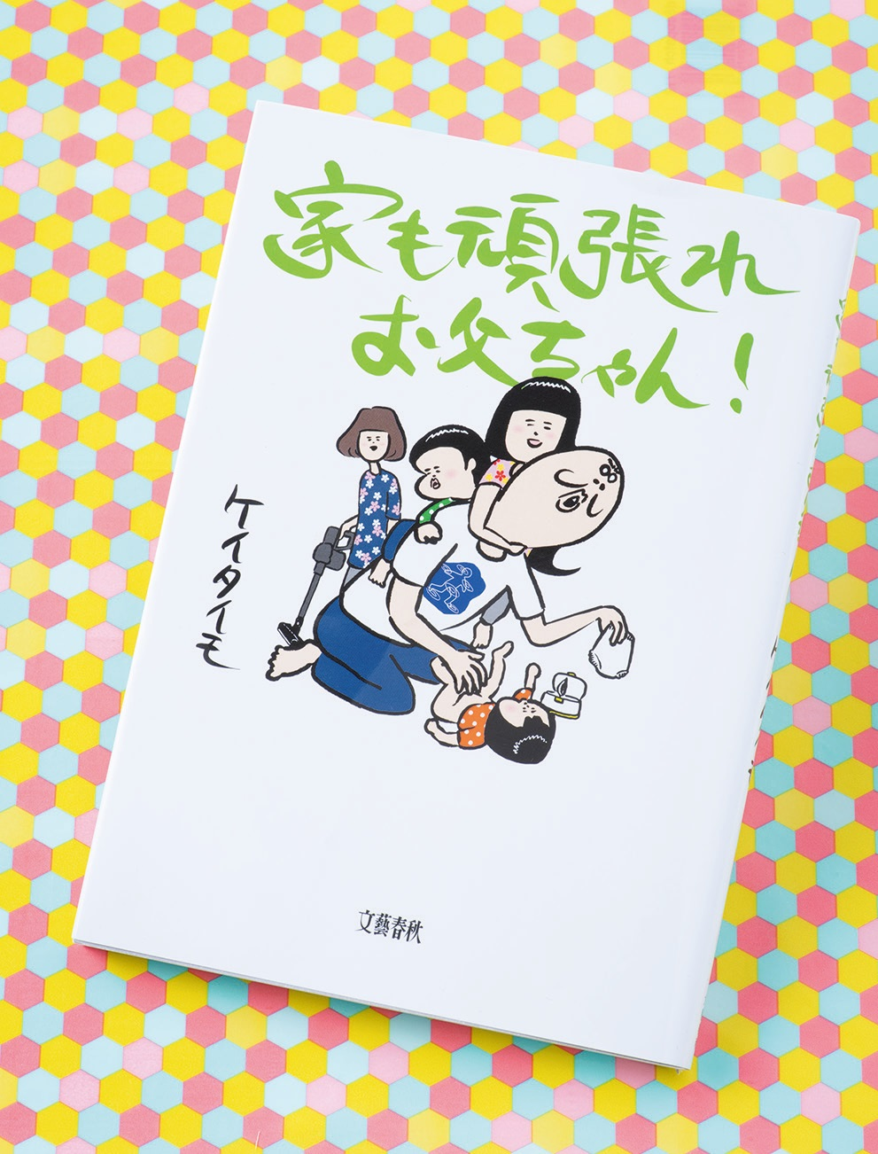 """インスタから本に! 超個性派お父ちゃんの""""家事&育児""""奮闘記"""