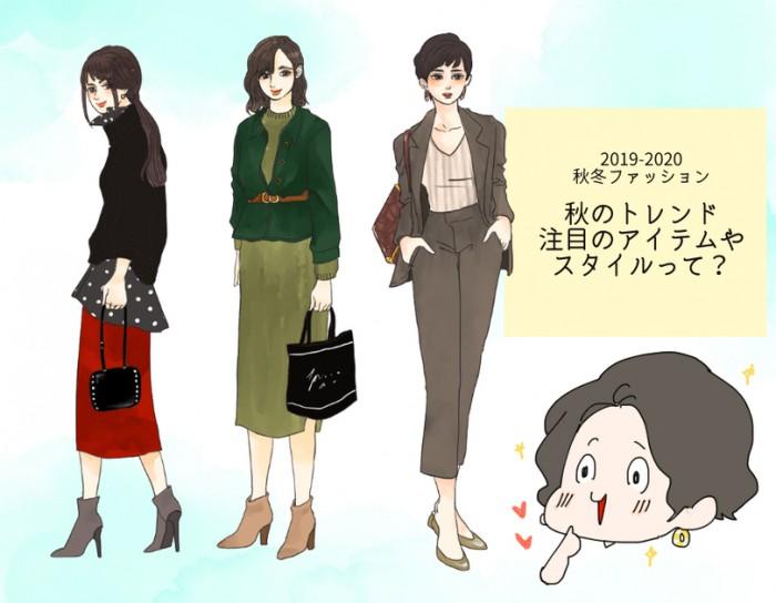 2019年秋トレンドは…絶対ヒット!「まず買いたい最新ファッション」