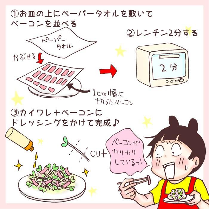 レンジでカリカリベーコン!…男が絶対喜ぶ「超簡単サラダ」レシピ #113