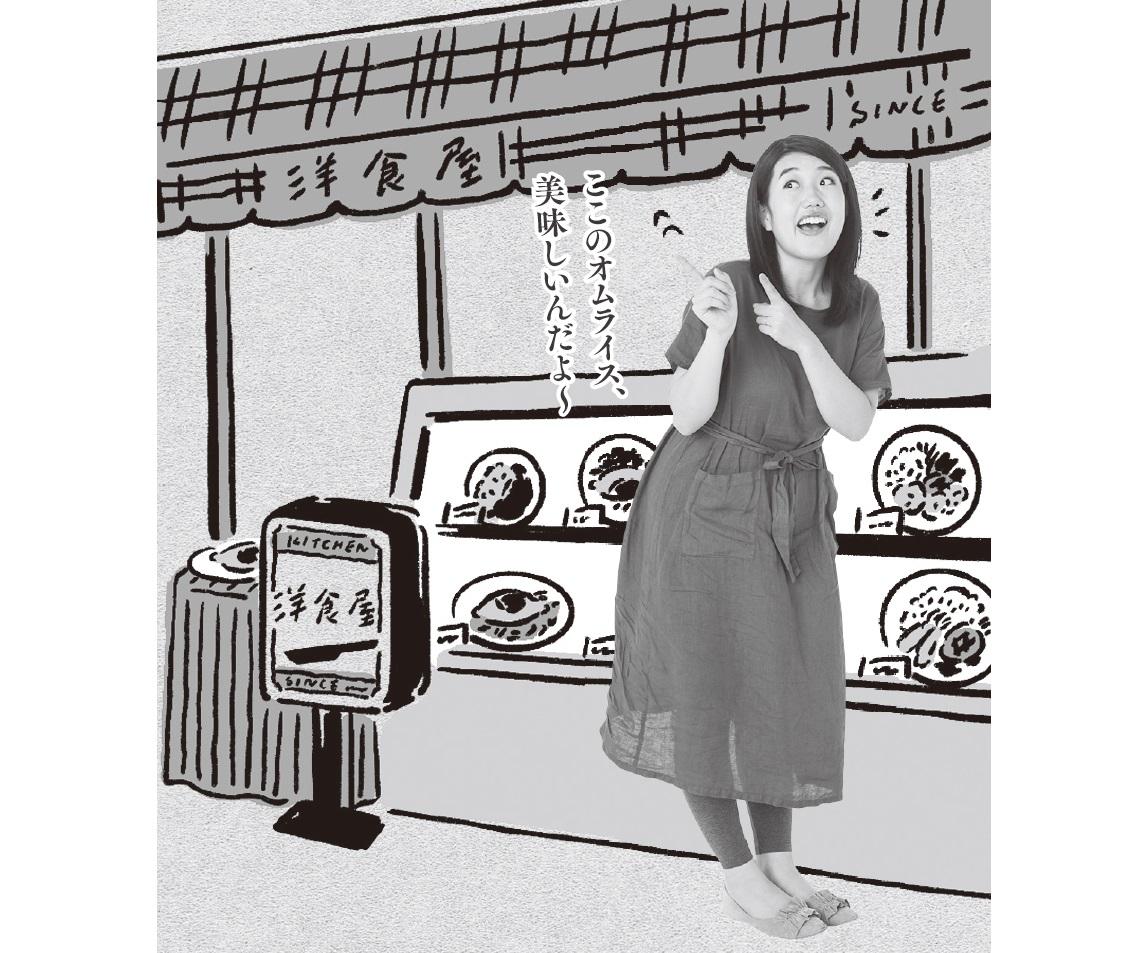 洋食店好きは温かく、いい人? 横澤夏子が教える素敵エピソードとは