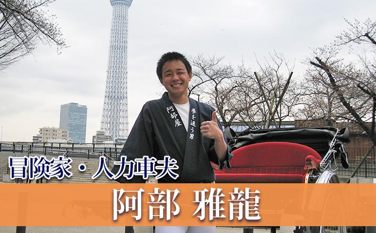 鹿児島から秋田まで!人力車で日本を縦断!?~「夢を追う男」冒険家、人力車夫・阿部雅龍