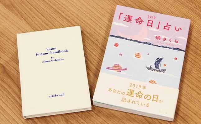 2019年、魚座は海外旅行が吉!橘さくらが読み解く今年の運勢
