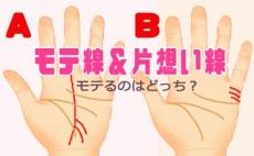 モテ線&片想い線【島田秀平のオモシロ手相】