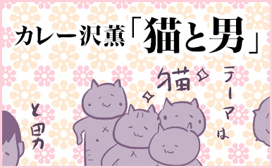 猫は宇宙、それに比べたら男は…【カレー沢薫「猫と男」 第6回】