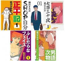 柳沢きみお先生のコミック5作品...