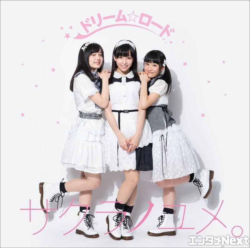 @JAMナビゲーターの「サクラノユメ。」がリリースする『ドリーム☆ロード』、価格1000円(税込)。