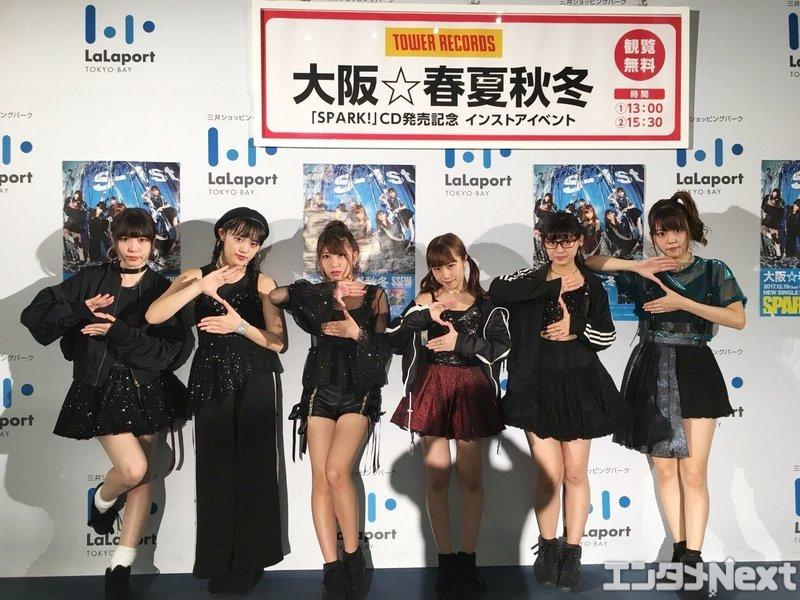 左からYUNA(芳森由奈・18)、RUNA(竹田瑠奈・17)、EON(梶野恵園・20)、MAINA(小川舞奈・20)、ANNA(八木杏菜・19)、MANA(宮本茉奈・20)。MAINAがワントップボーカルを務める独特の構成が特徴。このポーズはもちろん『SPARK!』を表す S だ。