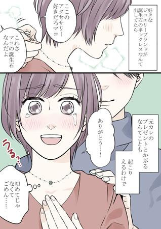 人気漫画家・佐木郁描き下ろし!すれ違いあるあるマンガ