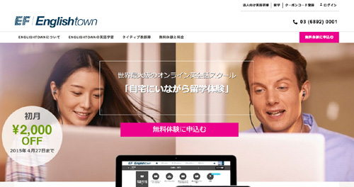 全世界で2000万人以上が利用! 注目のオンライン英会話スクールとは!?