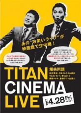 爆笑問題の「タイタンライブ」が熊本の映画館で無料上映