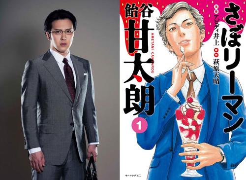 尾上松也、連続ドラマ初主演でスイーツ男子に!
