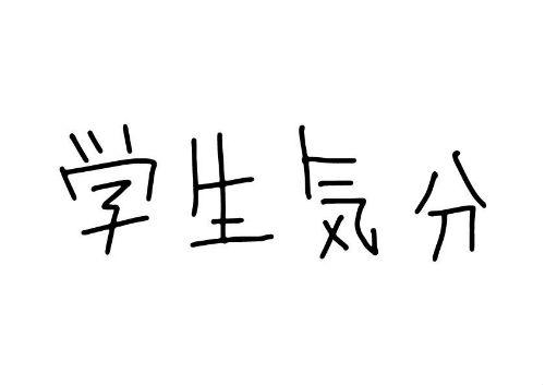 ゲス極・川谷絵音&休日課長がボカロPユニット結成!