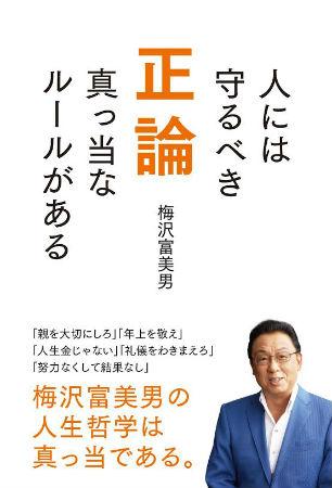 梅沢富美男「人生チャンスっていうのはそうないよ」