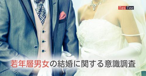 """いまどき若年層男女の""""結婚願望""""は?"""