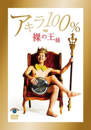 アキラ100%、朝から丸腰! 初DVDオープニング映像公開