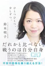 元フィギュアスケート日本代表の鈴木明子が初の書籍を刊行
