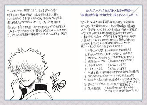 空知英秋「環奈ちゃんのハナクソ10万円で売って」