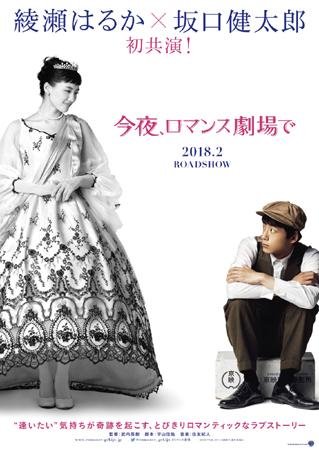 坂口健太郎、初共演の綾瀬はるかは「芯の通った方」