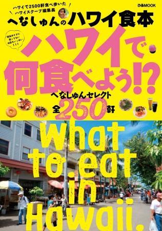 ハワイで2500軒食べ歩いた名物編集長のグルメ本が発売