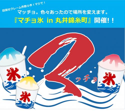 暑い夏はかき氷+マッチョ=マチョ氷で決まり!