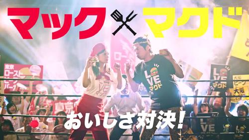 マックvsマクド、どっち派!? 東京と大阪が火花を散らす