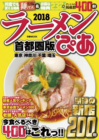 今食べるべきラーメン店400軒を網羅!