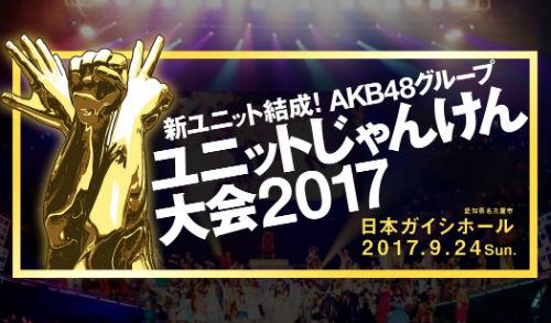 AKB48グループ、新ユニット誕生の瞬間を独占生中継